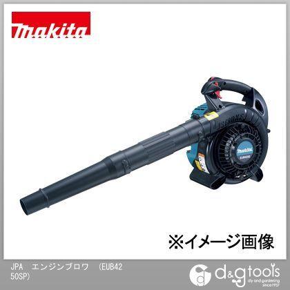 マキタ JPA エンジンブロワ (EUB4250SP) マキタ makita 電動式ブロワー ブロワ ブロワー