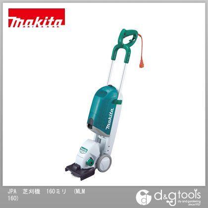 マキタ/makita 芝刈機 はさみロータリー式 芝刈り機 160ミリ MLM160