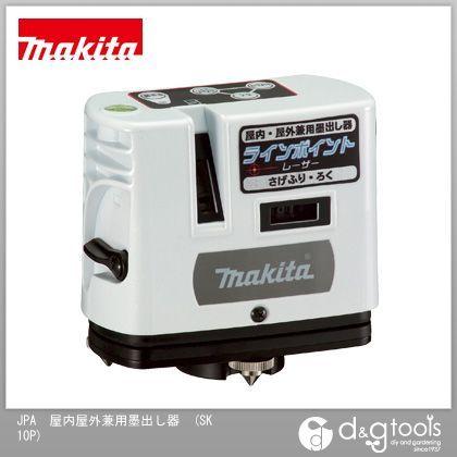 マキタ JPA 屋内屋外兼用墨出し器  SK10P
