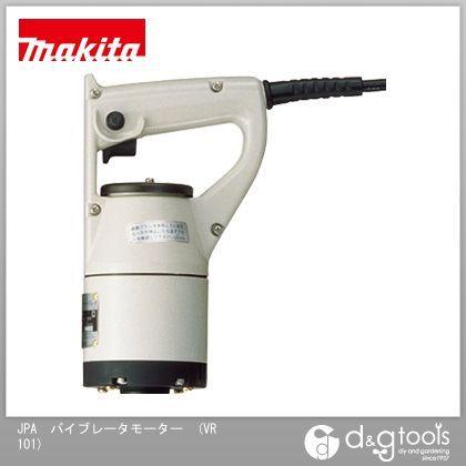 マキタ JPA バイブレータモーター (VR101)