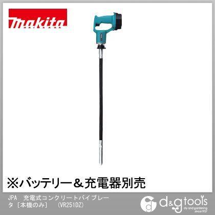 マキタ JPA 充電式コンクリートバイブレータ[本体のみ/バッテリ・ 充電器別売] (VR251DZ)