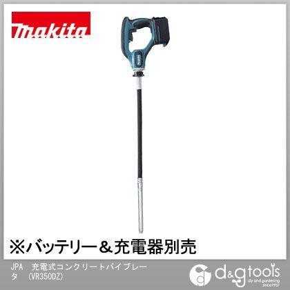 マキタ/makita JPA充電式コンクリートバイブレータ[本体のみ/バッテリ・充電器別売]  VR350DZ
