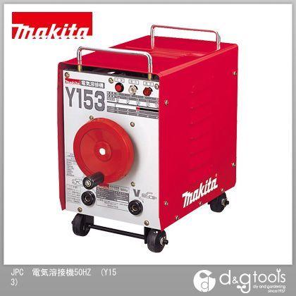 マキタ 電気溶接機 (50HZ)  Y153