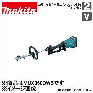 マキタ 充電式スプリット草刈機 (バッテリー&充電器付き)  MUX360DWB