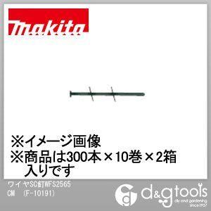 マキタ ワイヤー釘(ロール釘)鉄 一般木材 スクリュチゼルWFS2565CM 65mm  平巻  F-10191 300本×10巻×2箱