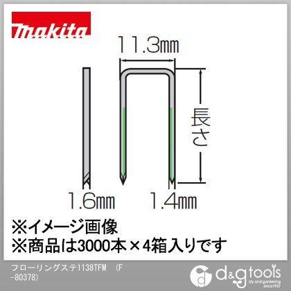 マキタ フローリングステープル 1138TFM  F-80378 (3000本入×4箱)