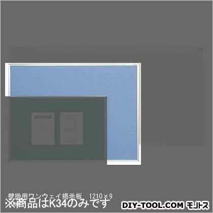マイゾックス 壁掛用ワンウェイ掲示板 ブルー 1210×910mm K34