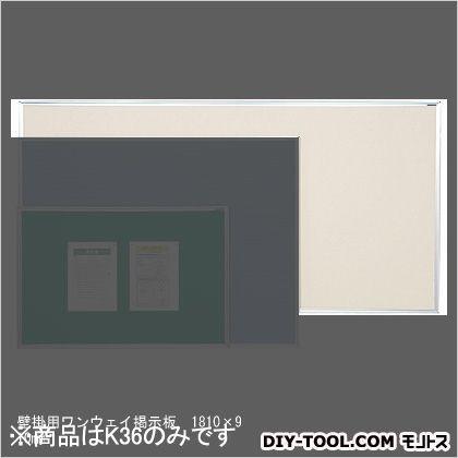 マイゾックス 壁掛用ワンウェイ掲示板 アイボリー 1810×910mm K36