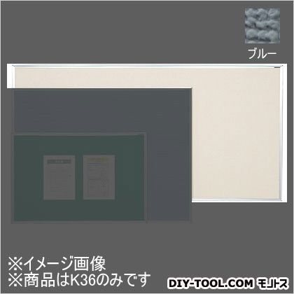 マイゾックス 壁掛用ワンウェイ掲示板 ブルー 1810×910mm K36