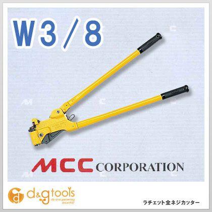 MCC ラチェット全ネジカッター 3W (RAB-3W) MCC 全ネジカッター