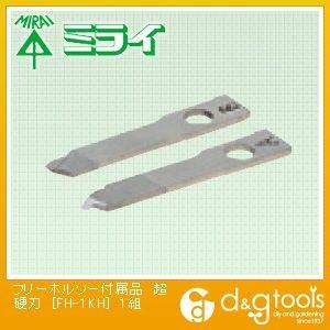 未来工業 最安値挑戦 フリーホルソー付属品 超硬刃 FH-1KH 1組 現品