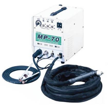 マイト工業 プラズマ切断機  MP-70