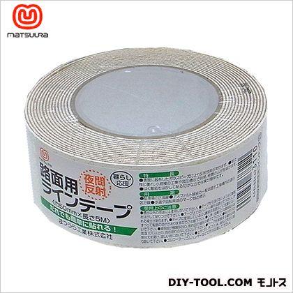 まつうら工業 出色 路面反射ラインテープ 公式 M 白 50mm×5m