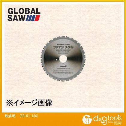 モトユキ グローバルソー 鉄筋用  FD-51-180