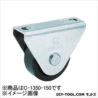 MK 枠付重量車 150mm コ型 C-1350-150 (×1個)  C1350150