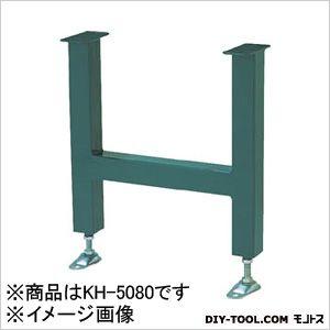 三鈴 スチール製重荷重用固定脚 KHS型支持脚 (×1)  KH5080