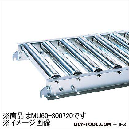 三鈴 ステンレスローラコンベヤ MU60型 径60.5X1.5T (×1)  MU60300720