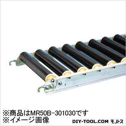 三鈴 樹脂ローラコンベヤMR50B型 径50X3.5T (×1)  MR50B301030