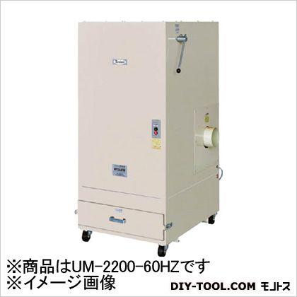 ムラコシ 集塵機 2.2KW 三相200V 60HZ (×1台) (UM220060HZ)