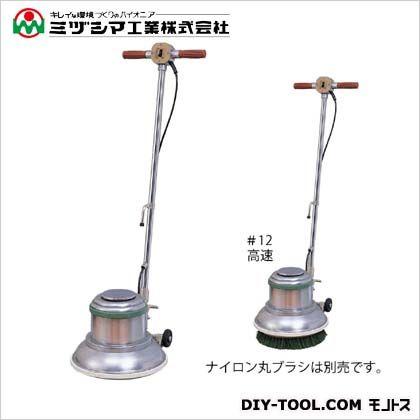 ミヅシマ工業 電気ポリシャー(ポリッシャー) #12 高速  081-0030