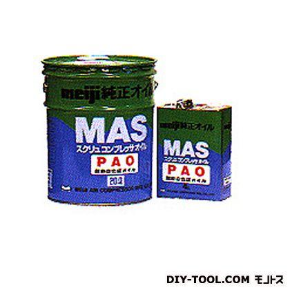 ※法人専用品※明治機械製作所 スクリュ(MAS)用オイル PAO-4S