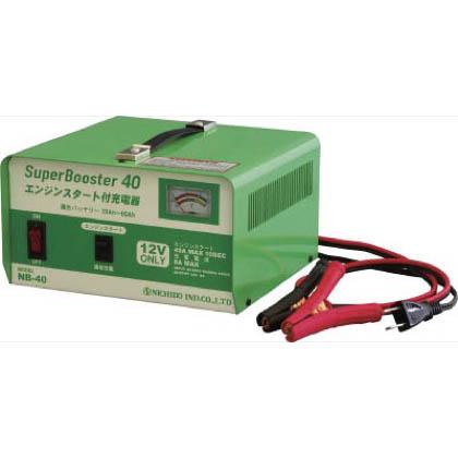 日動工業 急速充電器 スーパーブースター40 40A 12V (×1台)  NB40