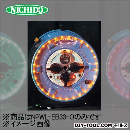 日動工業 LEDラインドラム 防雨型 オレンジ NPWL-EB33-O