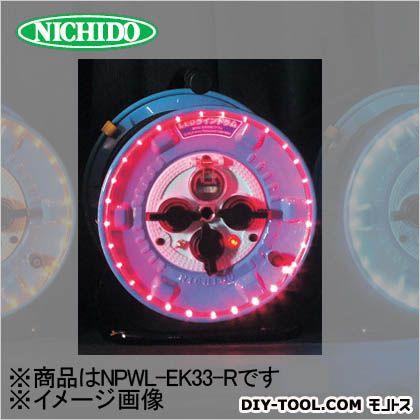 日動工業 LEDラインドラム防雨型 レッド NPWL-EK33-R