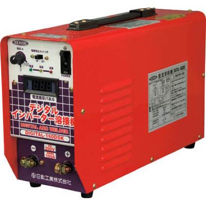 日動工業 直流溶接機 デジタルインバータアーク溶接機 単相200V専用  DIGITAL160DSK 1 台