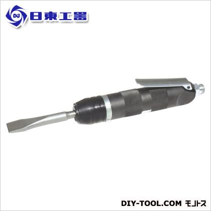 日東工器 エアーチッパ 全長:180mm ACH-20