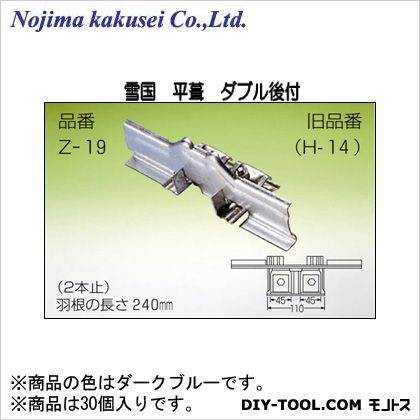 野島角清製作所 雪国 平葺 ダブル後付 ダークブルー 240mm Z-19-3 30 個