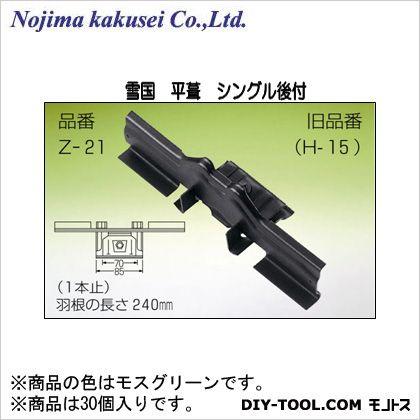 野島角清製作所 雪国 安全 平葺 期間限定 シングル後付 モスグリーン 30個 Z-21-5 240mm