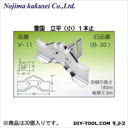 野島角清製作所 雪国 立平(小) 1本止 70×92×羽根180 V-11-1 30 個