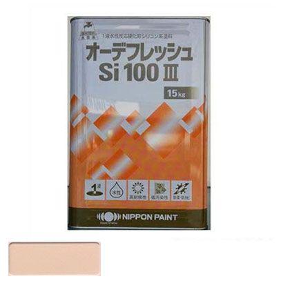 日本ペイント オーデフレッシュSi100III 水性シリコン樹脂系上塗り塗料 15kg ND-104