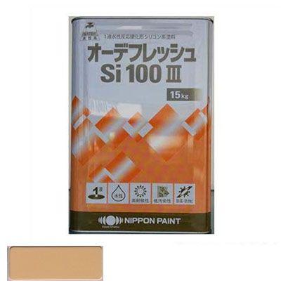 日本ペイント オーデフレッシュSi100III 水性シリコン樹脂系上塗り塗料 15kg ND-250