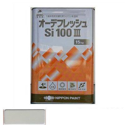 日本ペイント オーデフレッシュSi100III 水性シリコン樹脂系上塗り塗料 15kg ND-400