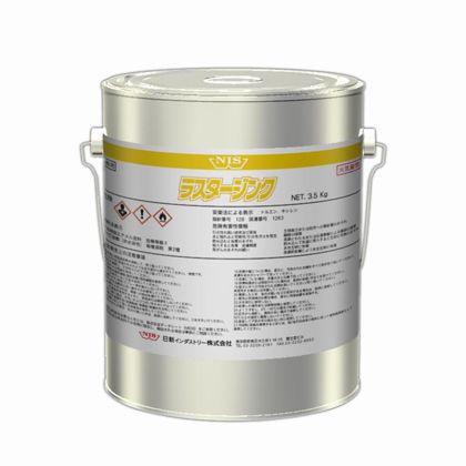 日新インダストリー ラスタージンク シルバー 3.5kg