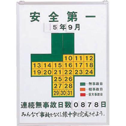 緑十字 記録-450 無災害記録表安全第一・連続無事故日数600×450mmスチール製 229450