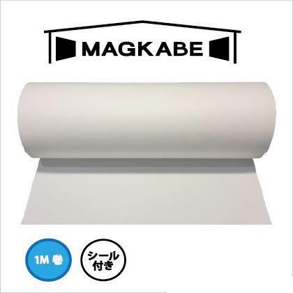 ニチレイマグネット マグカベ 1m シール付き 白 横巾48cm、巻き1m、厚さ0.65mm magkabe-s1 1 本