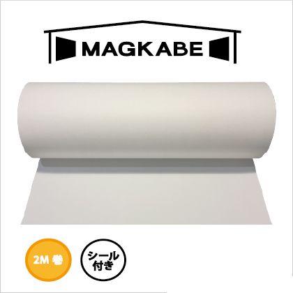 ニチレイマグネット マグカベ 2m シール付き 白 横巾48cm、巻き2m、厚さ0.65mm magkabe-s2 1 本