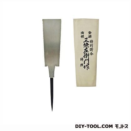 三條左衛門 両刃鋸 鋸サイズ:240mm(8寸) (8寸)