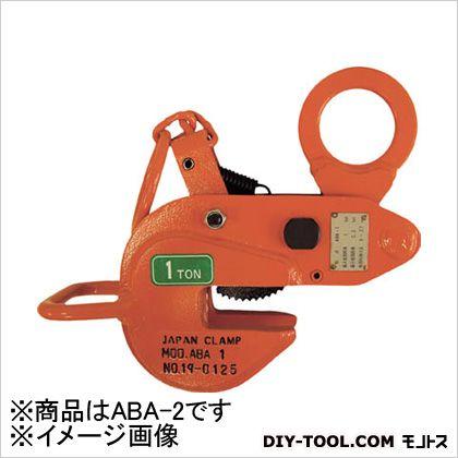 日本クランプ 横つり専用クランプ 2.0t  ABA2(ABA-2)