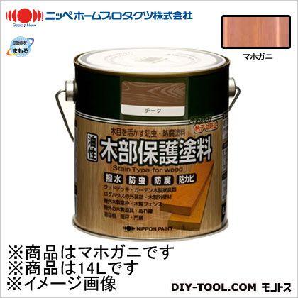 ニッペホーム 油性木部保護塗料 マホガニ 14L