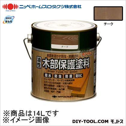 ニッペホーム 油性木部保護塗料 チーク 14L