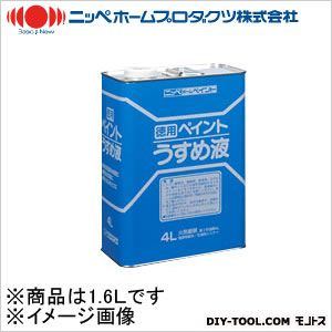 ニッペホーム ペイントうすめ液 限定特価 1.6L 売れ筋ランキング