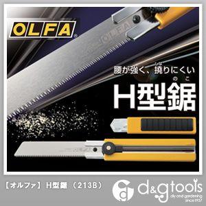 限定品 オルファ OLFA OLFA H型鋸 カッター式ノコギリ 1点 213B 激安通販