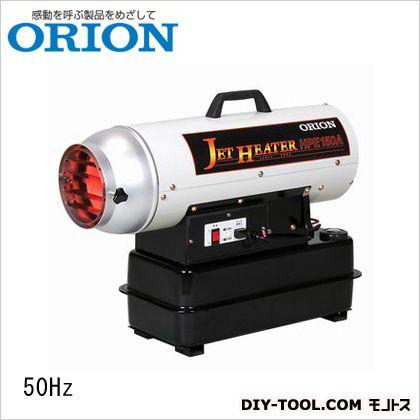 オリオン ジェットヒーターHP 可搬式温風機 50Hz  HPE150A