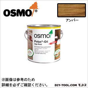 オスモ&エーデル オスモカラーフロアカラー アンバー 0.75L 3072