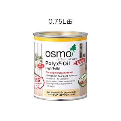 オスモ&エーデル オスモカラー フロアクリアーエクスプレスつや消し 0.75L (3362)