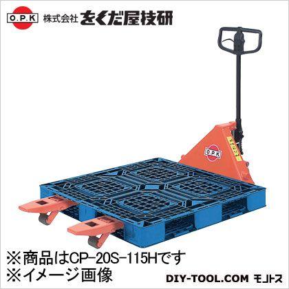 をくだ屋技研 キャッチパレットトラック オレンジ×ブラック CP-20S-115H
